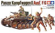 1/35 ドイツ II号戦車F/G型 「ミリタリーミニチュアシリーズ No.9」 ディスプレイモデル [35009]