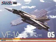 1/100 VF-1A ファイター(一般機) 「超時空要塞マクロス」 シリーズNo.05 [MC-55]