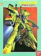 1/144 パラスアテネ PMX-001 「機動戦士 Zガンダム」[シリーズNo.37]