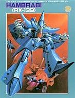 1/144 ハンブラビ RX-139  「機動戦士 Zガンダム」[Zガンダム No.33]