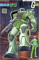 1/144 MS-06 量産型ザク (機動戦士ガンダム)