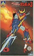 ◆1/460 アニメスケール ザンボット3「無敵超人ザンボット3」