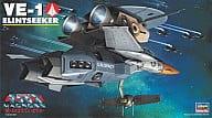 1/72 VE-1 エリントシーカー「超時空要塞マクロス 愛・おぼえていますか」