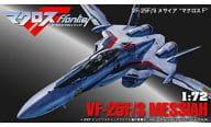 1/72 VF-25F/S メサイア `マクロスF` 「マクロスF」 シリーズNo.24 [65724]