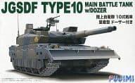 1/72 陸上自衛隊 10式戦車 量産型 ドーザー付き 「ミリタリーシリーズ No.15」