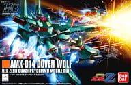 HGUC 1/144 AMX-014 ドーベン・ウルフ (機動戦士ガンダムZZ)