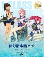 1/700 ウォーターライン 艦隊これくしょん -艦これ- 艦娘 伊号潜水艦セット 限定品 プラモデル