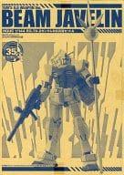 1/144 RX-78-2 ガンダム対応武器セットA TEM'S O.D WEAPON ver. BEAM JAVELIN 「機動戦士ガンダム」 月刊ガンダムエース2015年9月号特別付録