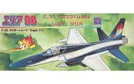 1/72 F-20 タイガーシャーク 'Capt.シン' 「エリア88」 DQ167 [65417]