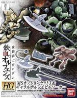 HG 機動戦士ガンダム 鉄血のオルフェンズ MSオプションセット3&ギャラルホルンモビルワーカー(仮)