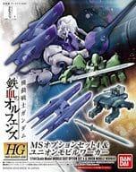 HG 機動戦士ガンダム 鉄血のオルフェンズ MSオプションセット4&ユニオンモビルワーカー