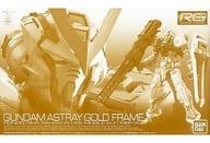 1/144 RG MBF-P01 ガンダムアストレイ ゴールドフレーム 「機動戦士ガンダムSEED ASTRAY」 プレミアムバンダイ限定 [0210036]