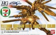 1/144 HGCE ZGMF-X10A フリーダムガンダム ゴールドインジェクションカラーver. 「機動戦士ガンダムSEED」 セブンイレブン限定 [0212781]