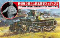 1/35 WW.II 日本帝国陸軍 九五式軽戦車ハ号 北満型 w/日本戦車兵 防寒装備 [SP-104]