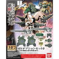 HG 機動戦士ガンダム 鉄血のオルフェンズ MSオプションセット9