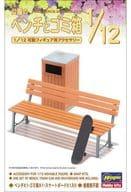 1/12 公園のベンチとゴミ箱