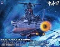 1/1000 宇宙戦艦ヤマト2202(最終決戦仕様) プラモデル 『宇宙戦艦ヤマト2202 愛の戦士たち』