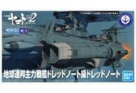 メカコレクション 地球連邦主力戦艦ドレッドノート級ドレッドノート プラモデル 『宇宙戦艦ヤマト2202 愛の戦士たち』