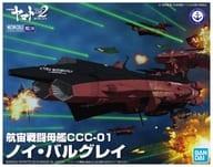 メカコレクション 航宙戦闘母艦CCC-01 ノイ・バルグレイ プラモデル 『宇宙戦艦ヤマト2202 愛の戦士たち』