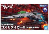 メカコレクション 1式空間戦闘攻撃機コスモタイガーII(複座型/単座型) 『宇宙戦艦ヤマト2202 愛の戦士たち』