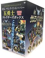投げ売り堂 - 1/12 鎧伝 サムライトルーパー 五勇士 コレクターズボックス 5個アソート_00