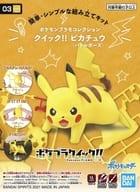 ポケモンプラモコレクション クイック!! 03 ピカチュウ (バトルポーズ) プラモデル