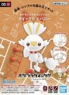 ポケモンプラモコレクション クイック!! 05 ヒバニー プラモデル