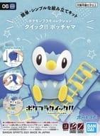 ポケモンプラモコレクション クイック!! 06 ポッチャマ プラモデル