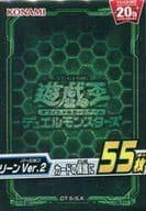 遊戯王OCG デュエルモンスターズ デュエリストカードプロテクター(スリーブ) グリーン Ver.2