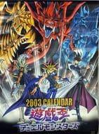 遊戯王 デュエルモンスターズ 2003年度カレンダー