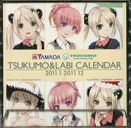 つくもたん&らびたん 2011年度卓上カレンダー TSUKUMO eX購入特典