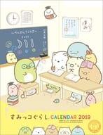 すみっコぐらし 2019年度卓上カレンダー