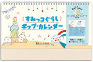 すみっコぐらし ポップカレンダーWF 2019年度壁掛けカレンダー
