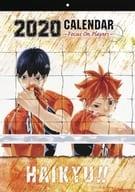 ハイキュー!! 2020年度コミックカレンダー