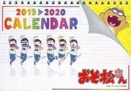 おそ松さん 2019年カレンダー