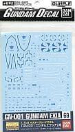 ガンダムデカール No.69 1/100 MG GN-001 ガンダムエクシア用 「機動戦士ガンダム00(ダブルオー)」 [2076867]