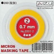 ミクロン マスキングテープ No.02 0.7mm×8m [2001-2]