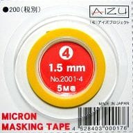 ミクロン マスキングテープ No.04 1.5mm×5m [2001-4]