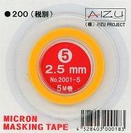 ミクロン マスキングテープ No.05 2.5mm×5m [2001-5]