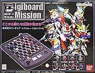 デジボードミッション 「SDガンダム Gジェネレーション」
