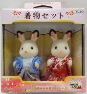 "Kimono set (2 sets) ""Sylvania family"" 25th anniversary special item"