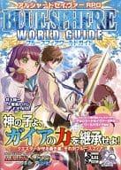 Blue Sphere World Guide (Alshada Savior / Supplement)