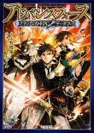 Advance Force (Grand Crest RPG / Data Book)