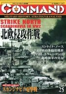 コマンドマガジン Vol.25 北欧侵攻作戦
