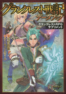 Grand Crest Senki Data Book (Grand Crest RPG / Supplement)
