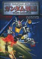 Gundam Senki One Year War Full Battle Record