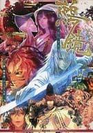 Heian fantasy night story __ mirror