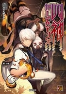 Four Gods Guardians (Jihaku / Extended Rule Book)