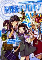 Mythical Genesis RPG Amadeus EX After school Misorogia