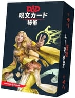 Dungeons & Dragons spell card arcane Japanese version (Dungeons & Dragons: Spellbook Cards: Arcane Deck)